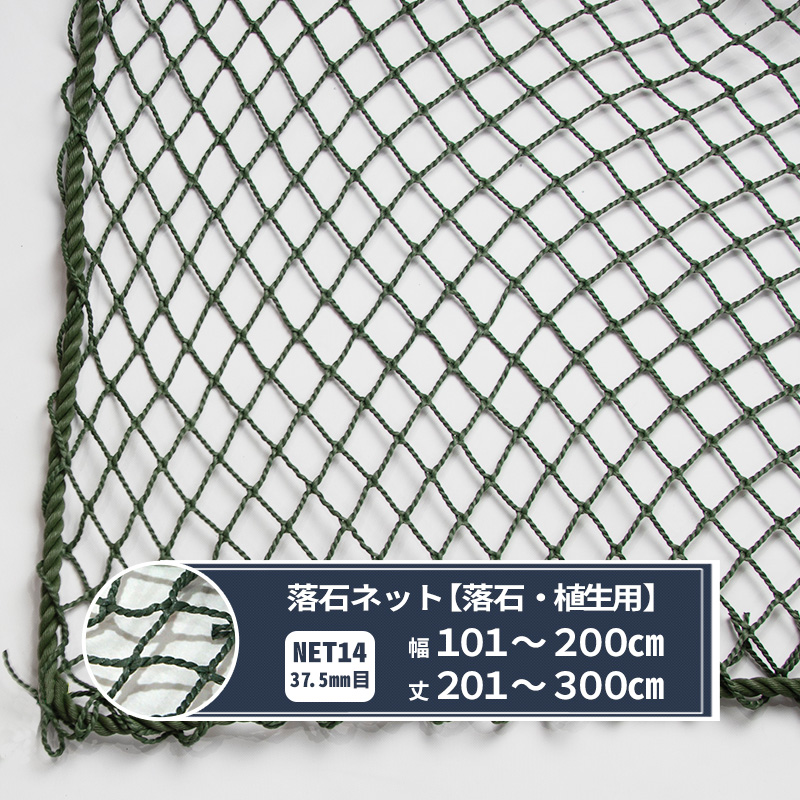 [5日限定ポイント5倍]落石ネット 網 【NET14】[440T〈400d〉/120本 37.5mm目]幅101~200cm丈201~300cm 落石 植生 JQ