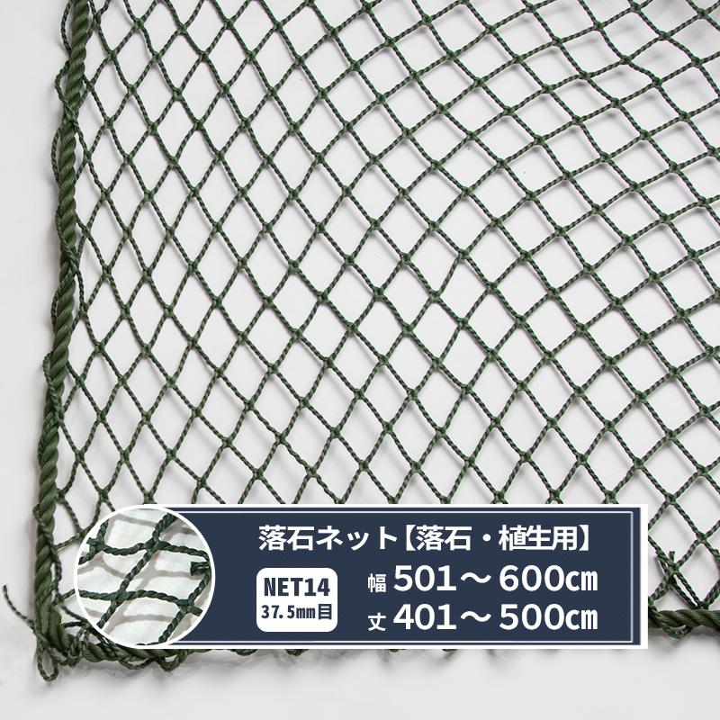[5日限定ポイント5倍]落石ネット 網 【NET14】[440T〈400d〉/120本 37.5mm目]幅501~600cm丈401~500cm 落石 植生 JQ