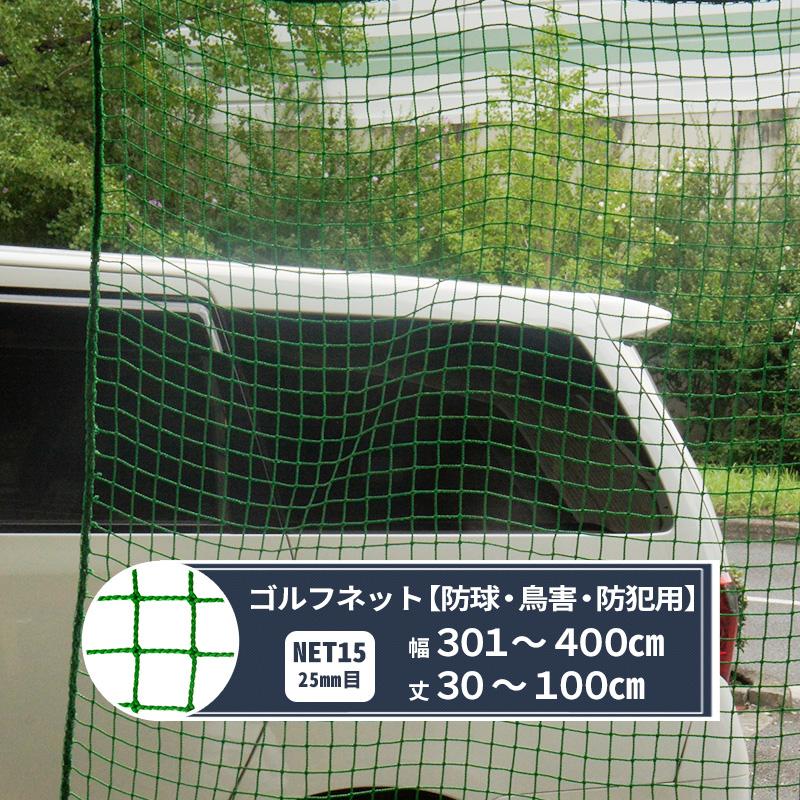ゴルフネット 網【NET15】野球・防球ネット/鳥害ネット[440T/36本 25mm目]幅301~400cm丈30~100cm[サイズオーダー]/《約10日後出荷》 [練習ネット ゴルフネット 野球ネット 野球 グランドネット スポーツ用品 鳥よけ カラスよけネット 防犯ネット]