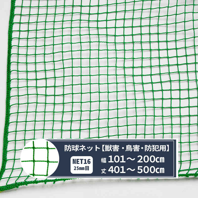 【NET16】[440T〈400d〉/60本 25mm目] 「ゴルフ」防球/鳥害用幅101~200cm丈401~500cm/《約10日後出荷》