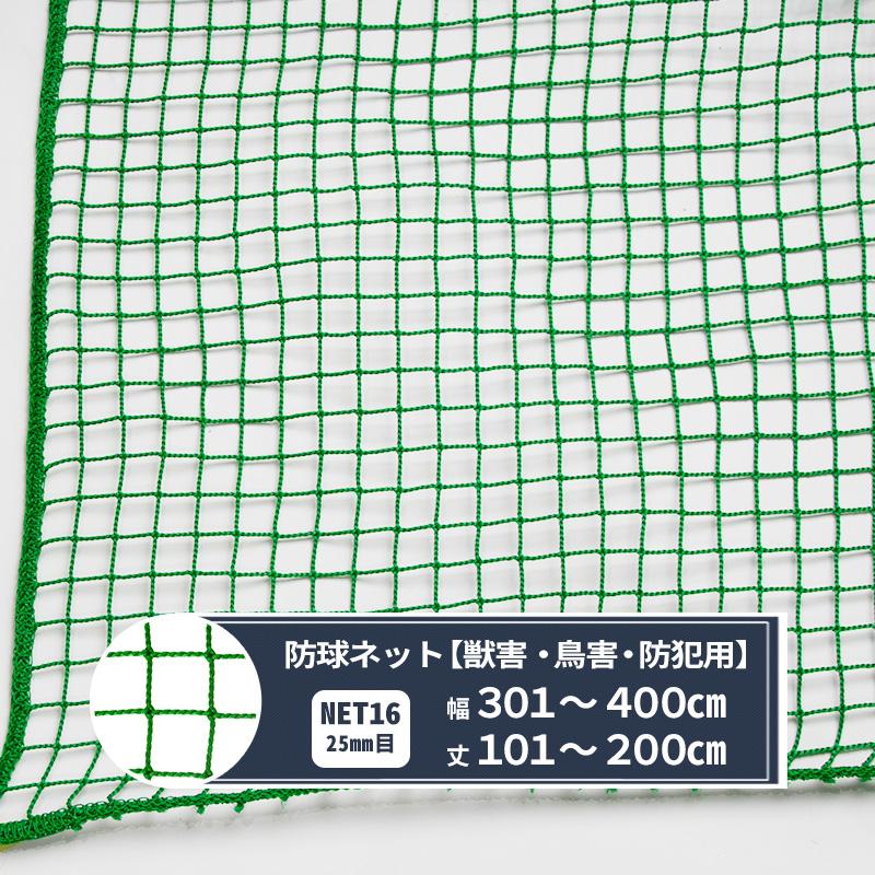 【NET16】[440T〈400d〉/60本 25mm目] 「ゴルフ」防球/鳥害用幅301~400cm丈101~200cm/《約10日後出荷》