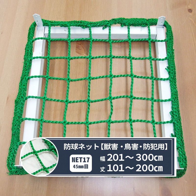 【NET17】[440T〈400d〉/180本 45mm目] 「防球ネット」幅201~300cm丈30~200cm/《約10日後出荷》