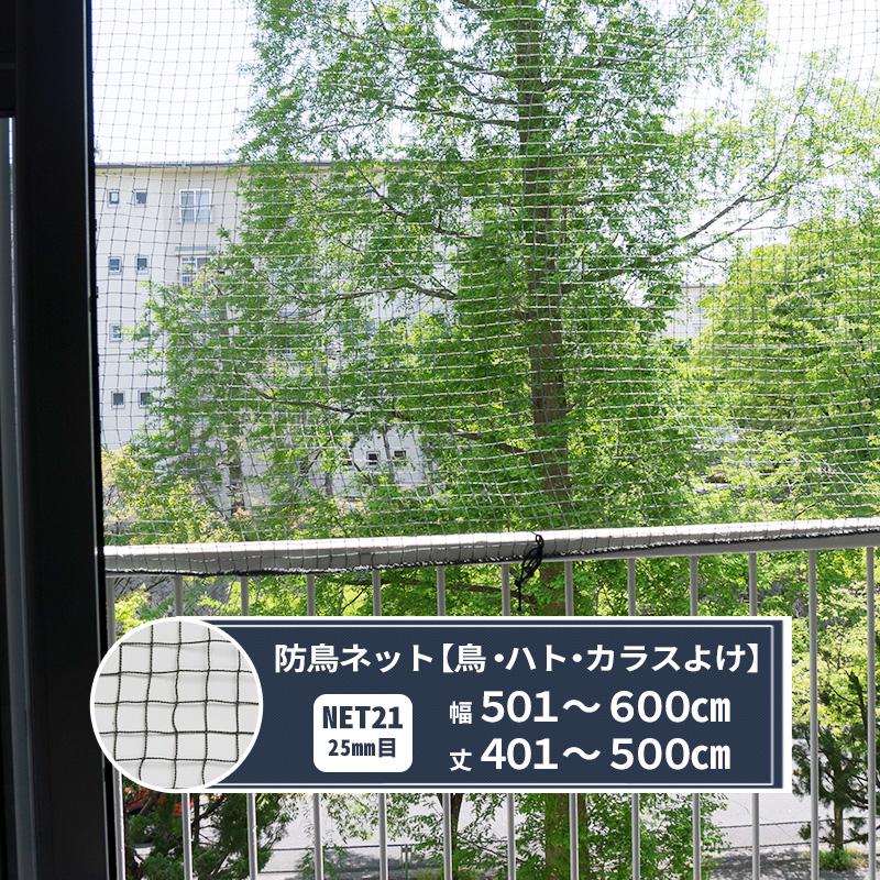 [サイズオーダー] 防鳥ネット 鳥よけネット ハトよけ網 【NET21】「防鳥ネット/25mm目」[440T〈400d〉/24本]幅501~600cm丈401~500cm/《約10日後出荷》[鳥よけ 防鳥網 フン害 トリ対策グッズ マンション ベランダ ゴミ置き場 カラスよけ]
