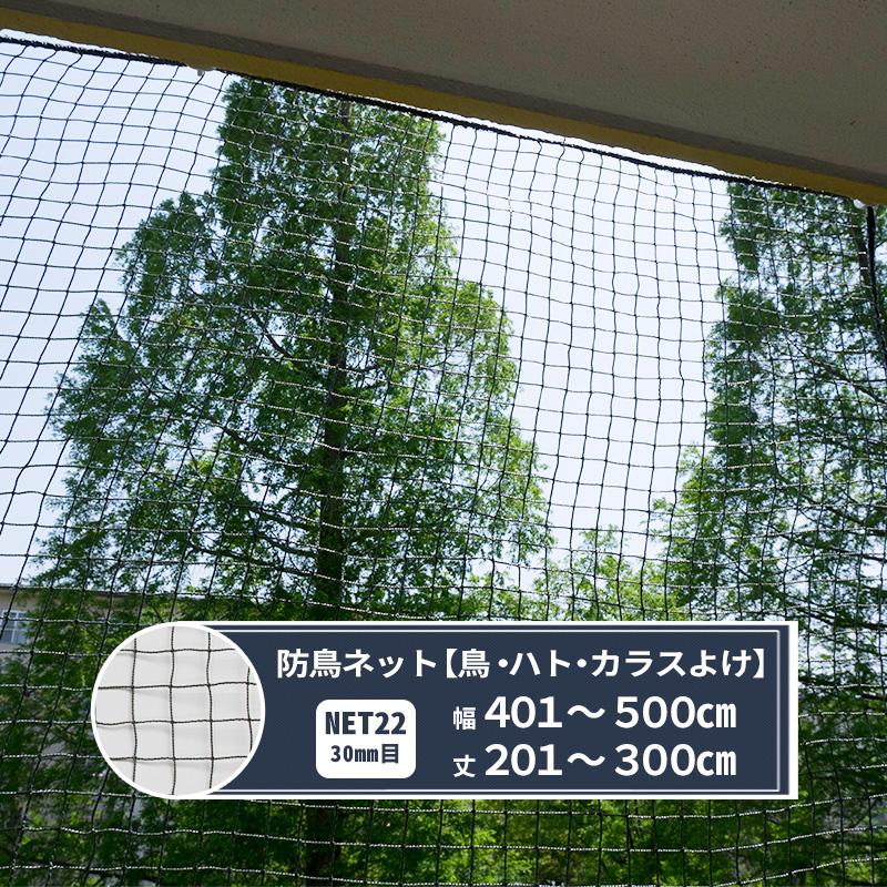 [5日限定ポイント5倍]防鳥ネット 網【NET22】[440T〈400d〉/24本 30mm目] 幅401~500cm丈201~300cm 鳥よけ 防鳥網 フン害 トリ対策グッズ マンション ベランダ ゴミ置き場 カラスよけ JQ