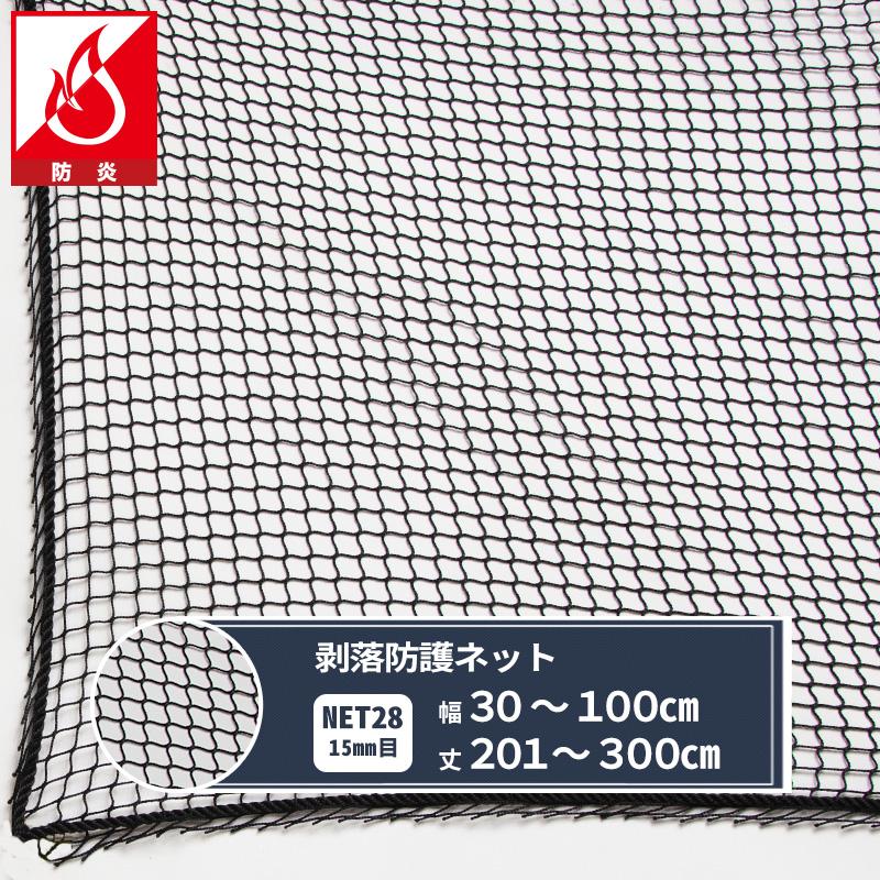 [5%OFFクーポンあり]【NET28】「剥落防護ネット/防炎/15mm目」[8350T]幅30~100cm丈201~300cm/《約10日後出荷》