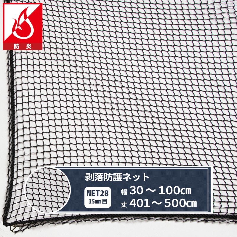 【NET28】「剥落防護ネット/防炎/15mm目」[8350T]幅30~100cm丈401~500cm/《約10日後出荷》
