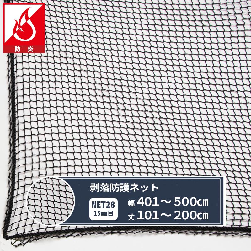 【NET28】「剥落防護ネット/防炎/15mm目」[8350T]幅401~500cm丈101~200cm/《約10日後出荷》