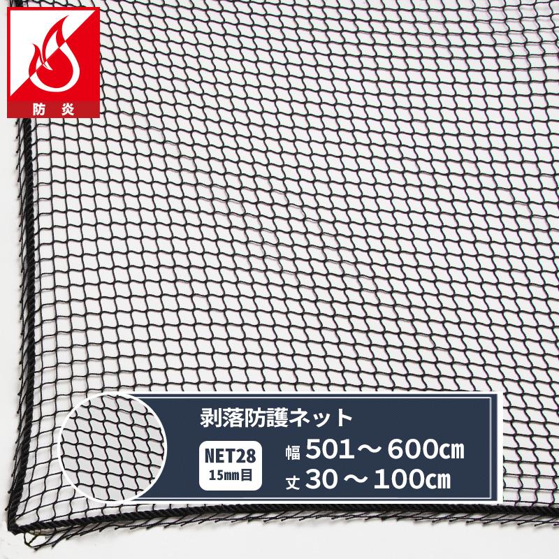 [選べるクーポンでお得!]剥落防護ネット 【NET28】[8350T/15mm目] 幅501~600cm丈30~100cm 剥落防護ネット JQ