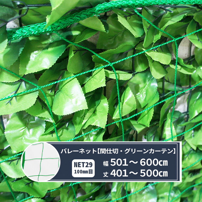 [選べるクーポンでお得!]バレー・間仕切りネット 網【NET29】[440T〈400d〉/44本 100mm目] 幅501~600cm丈401~500cm グリーンカーテン 緑のカーテン用 JQ