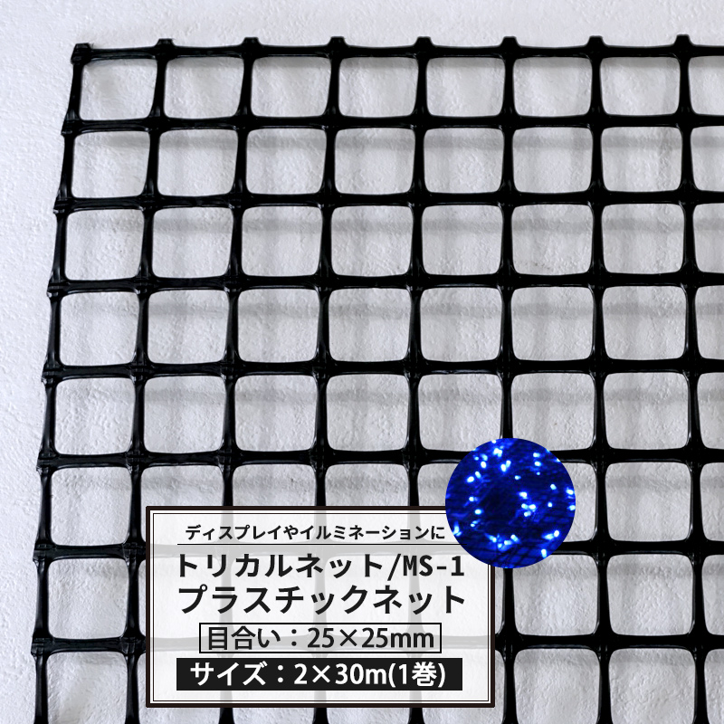 トリカルネット MS-1/目合い 25×25mm/サイズ 2×30m巻[プラスチックネット 落下防止 棚 ラック 階段 柵 フェンス 安全 カバー 獣害対策 動物よけ イノシシ対策 侵入防止 ネット 網 黒 ブラック]《5日後出荷》