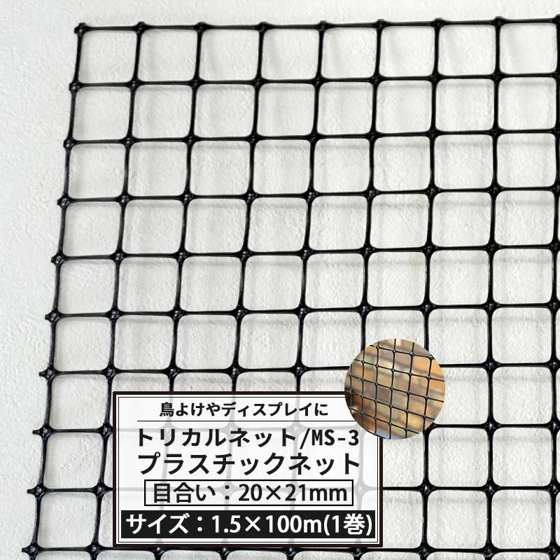 トリカルネット MS-3/目合い 20×21mm/サイズ 1.5×100m巻[プラスチックネット 落下防止 棚 ラック 階段 柵 フェンス 安全 カバー ディスプレイ イルミネーションネット 鳥よけネット 網 黒 ブラック]《5日後出荷》