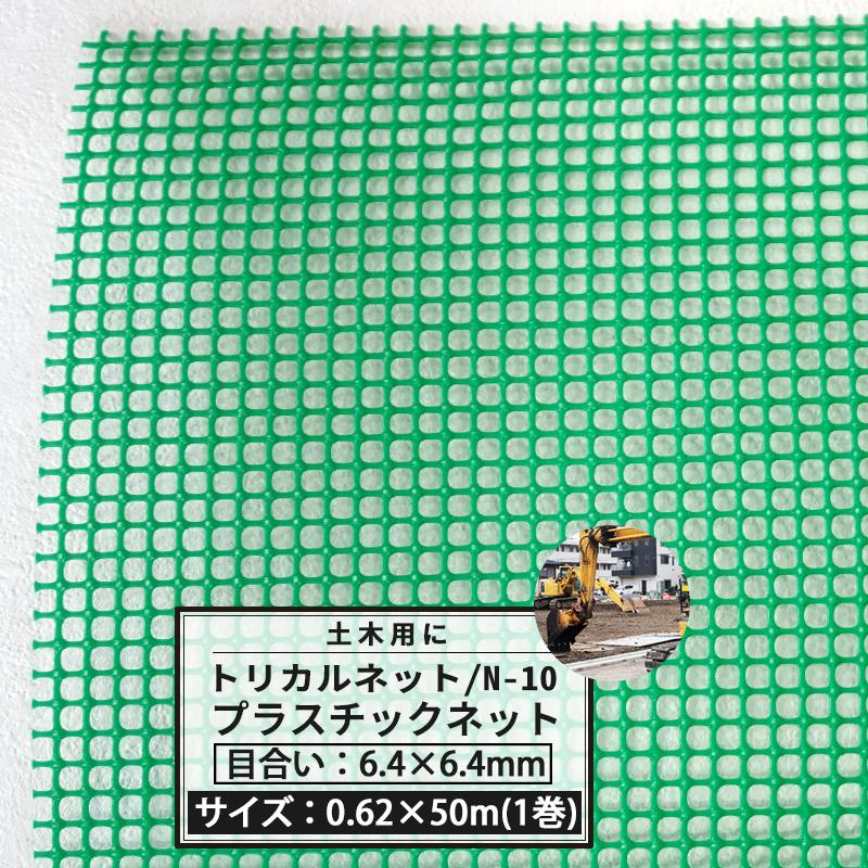 ポリエチレン製大プラ 【N-10】 (土木用) 1巻/26Kg色:緑 トリカルネット *大日本プラスチック 1巻/50m 幅124cmx長さ50m