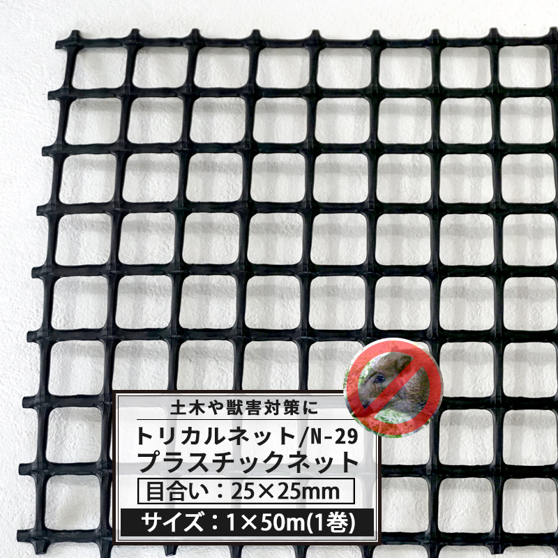 トリカルネット N-29/目合い 25×25mm/サイズ 1×50m巻[プラスチックネット 獣害対策 動物よけ イノシシ対策 被害 農作物 保護 防護 侵入防止 ネット 網黒 ブラック]《5日後出荷》