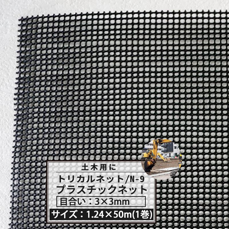 【1000円OFFクーポンあり】トリカルネット N-9/目合い 3×3mm/サイズ 1.24×50m巻[プラスチックネット 土木建築 工事 カバー カゴ コンテナ 輸送 補強 内装保護 ネット 網黒 ブラック]《5日後出荷》