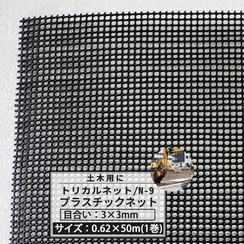 トリカルネット N-9/目合い 3×3mm/サイズ 0.62×50m巻[プラスチックネット 土木建築 工事 カバー カゴ コンテナ 輸送 補強 内装保護 ネット 網黒 ブラック]《5日後出荷》