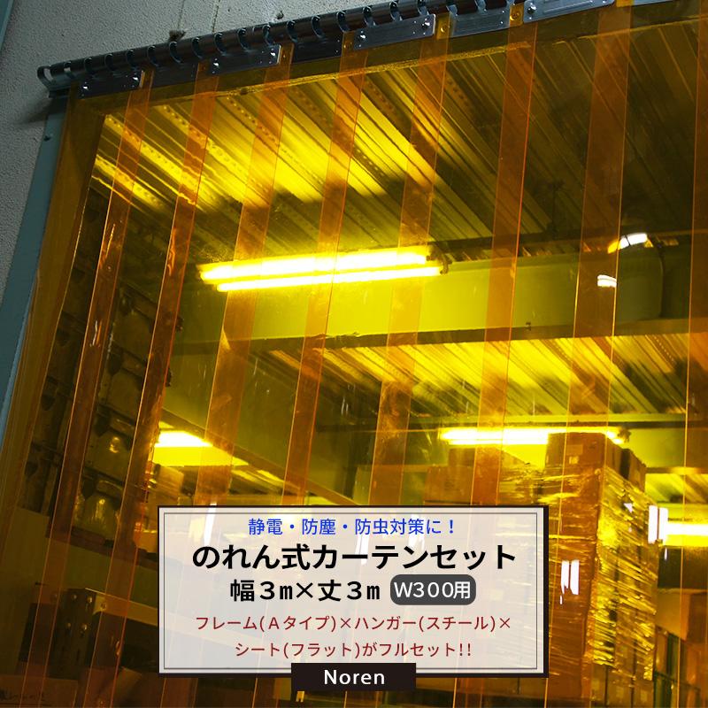 [のれん式カーテン用]のれん式カーテン用 幅3m×丈3m フルセット (のれん幅300mm フレーム:Aタイプ 材質:スチール 透明/防虫フラットシート)/倉庫・会社・商店などの間仕切に!/冷暖房効果UP!/節電・防塵・防虫対策に!《約10日後出荷》