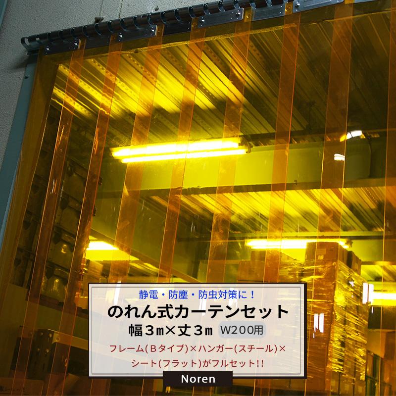 [のれん式カーテン用]のれん式カーテン用 幅3m×丈3m フルセット (のれん幅200mm フレーム:Bタイプ 材質:スチール 透明/防虫フラットシート)/倉庫・会社・商店などの間仕切に!/冷暖房効果UP!/節電・防塵・防虫対策に!《約10日後出荷》