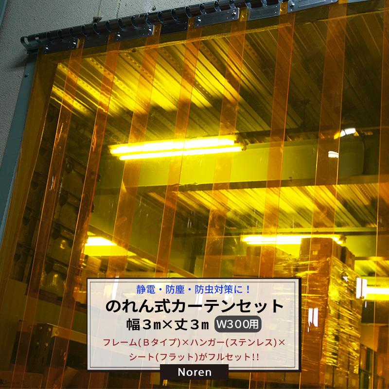[選べるクーポンでお得!]ビニールカーテン のれん式カーテン 幅3m×丈3m フルセット (のれん幅300mm フレーム:Bタイプ 材質:ステンレス 透明/防虫フラットシート) [業務用 のれん 間仕切 冷暖房効果UP 節電 防塵 防虫] JQ