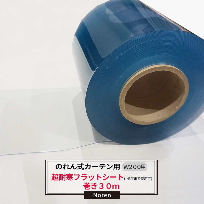 ビニールカーテン のれん式カーテン用 超耐寒フラットシート -45度まで使用可能 200mm幅 2mm厚 30m巻き [業務用 のれん 間仕切 冷暖房効果UP 節電 防塵 防虫] JQ