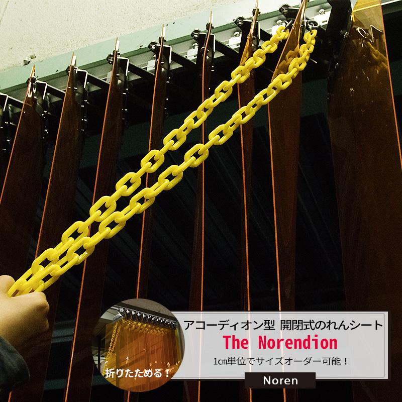 [10日限定 10%OFFクーポンあり]開閉式のれんシート The Norendion 静電透明/静電防虫 フラットタイプ 幅~250cm/丈~200cm 厚み2mm[メーカー直送品]《約14日後出荷》[ノレンディオン のれん ジャバラ ビニールカーテン ビニールシート めくれる バラバラ PVC Strip Curtains]