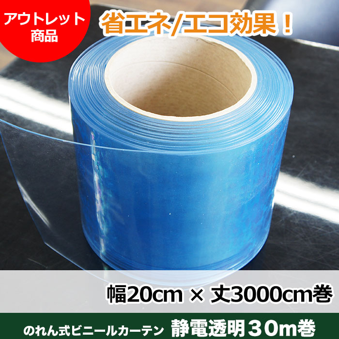 【アウトレット 225】[のれん式カーテン用]静電透明フラットシート 200mm幅 2mm厚 30m巻き《即日出荷》