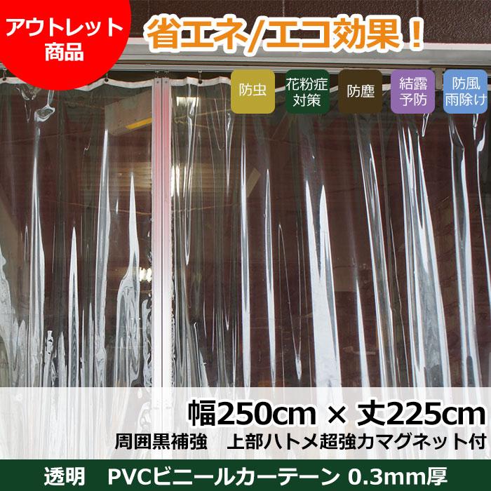 【アウトレット 269】透明 丈夫なPVCアキレスビニールカーテン〈0.3mm厚〉【TT31】/幅250cm×丈225cm/標準仕様 周囲黒補強 上部ハトメ超強力マグネット付《即日出荷》[ビニールシート ビニシー]