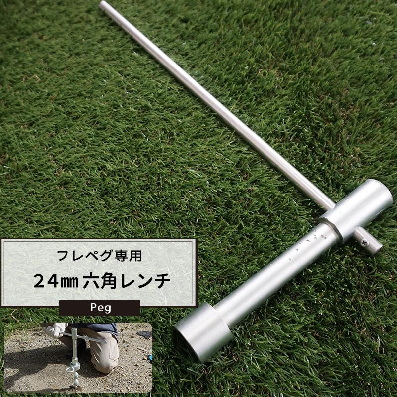 テント用フレペグ専用 六角レンチ 24mm [メーカー直送/ペグ/杭/アンカー] JQ