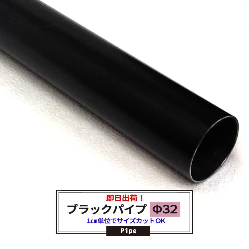 [即日出荷]黒色の丸パイプ。切売 1cm単位でオーダー可能&カット賃無料! [本日ポイント5倍] ブラックパイプ 32mm[101cm~150cm] パイプ ブラック DIY クローゼット ハンガーパイプ 手すり 棚 タオル掛け