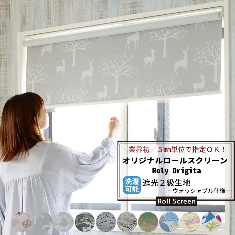 [サイズオーダー] ロールスクリーン「Roly origita」/●2級遮光/防炎/ウォッシャブル仕様/幅45.5~80cm・丈161~200cm/ お部屋の間仕切りや目隠しにも便利なロールカーテン! [プルコード式 チェーン式 取り付け簡単 日本製 おしゃれ インテリア] JQ