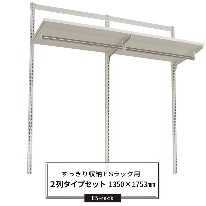 【1000円OFFクーポンあり】棚柱 すっきり収納ESラック用 2列タイプ 標準プラン SA-ESR1350SET《約5日後出荷》