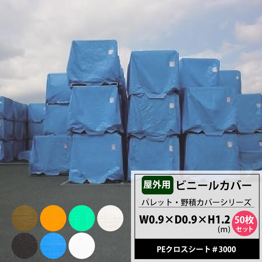 [選べるクーポンでお得!]ビニールカバー 屋外 大型カバー パレットカバー 0.9×0.9×1.2m PEクロスシート#3000 50枚セット 台車 機械 工場 フレコン 飼育カバー 洗濯機カバー JQ