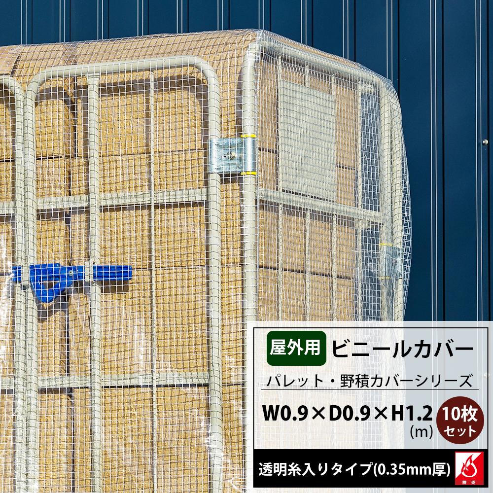 [5日限定ポイント5倍]ビニールカバー 屋外 大型カバー パレットカバー 0.9×0.9×1.2m FT06 10枚セット 台車 機械 工場 フレコン 飼育カバー 洗濯機カバー JQ