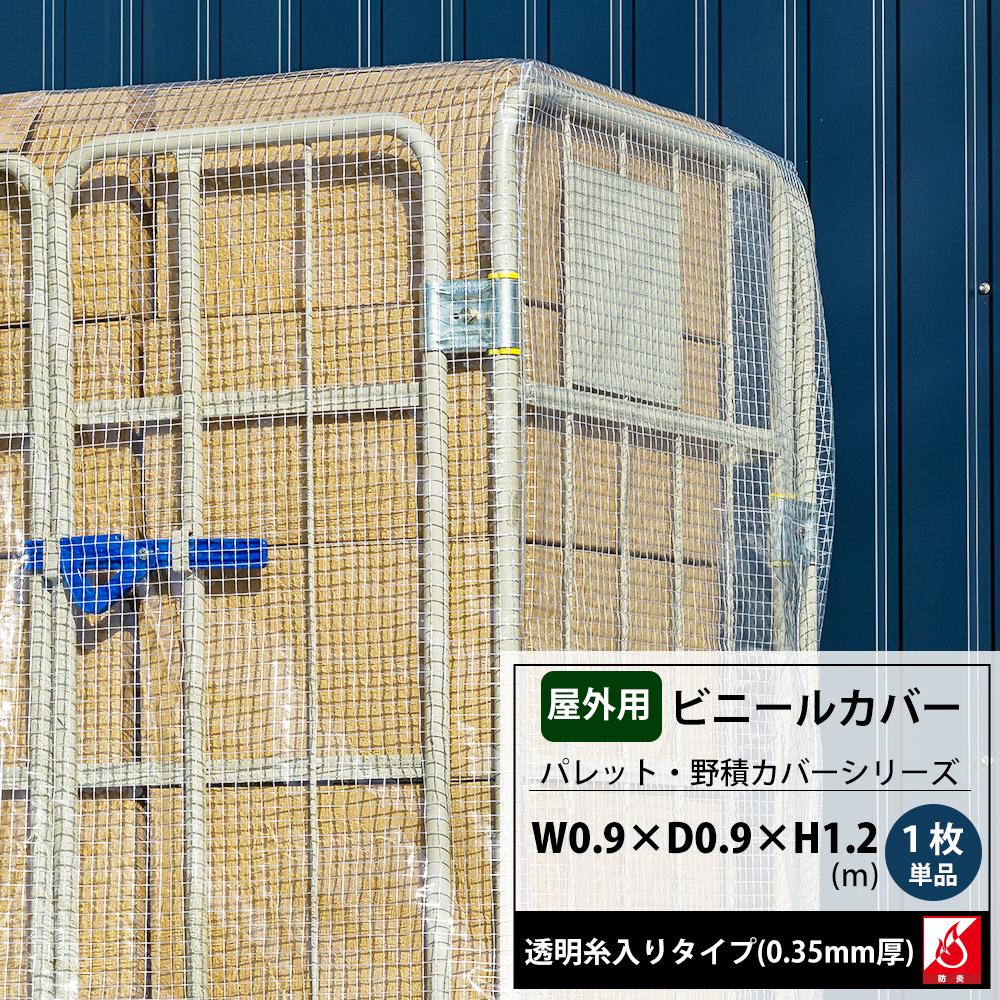 [選べるクーポンでお得!]ビニールカバー 屋外 大型カバー パレットカバー 0.9×0.9×1.2m FT06 1枚単品 台車 機械 工場 フレコン 飼育カバー 洗濯機カバー JQ