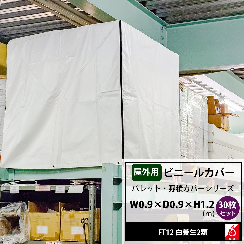 [マラソン期間限定クーポンあり]ビニールカバー 屋外 大型 パレット 野積みシリーズ 0.9×0.9×1.2m FT12 白養生2類 30枚セット 台車 機械 工場 フレコン 飼育カバー 洗濯機カバー