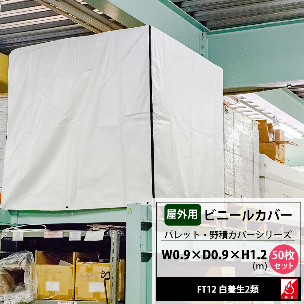[5日限定ポイント5倍]ビニールカバー 屋外 大型カバー パレットカバー 0.9×0.9×1.2m FT12 白養生2類 50枚セット 台車 機械 工場 フレコン 飼育カバー 洗濯機カバー JQ
