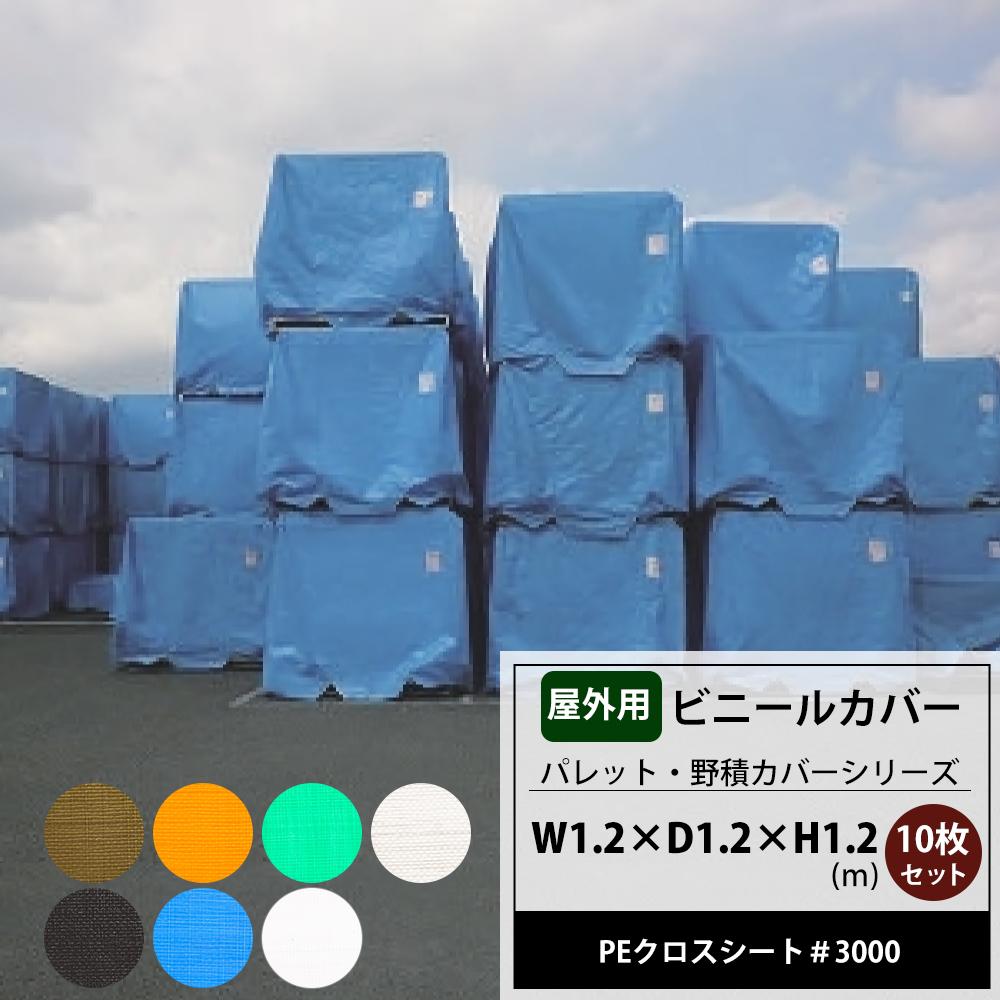 [5日限定ポイント5倍]ビニールカバー 屋外 大型カバー パレットカバー 1.2×1.2×1.2m PEクロスシート#3000 10枚セット 台車 機械 工場 フレコン 飼育カバー 洗濯機カバー JQ