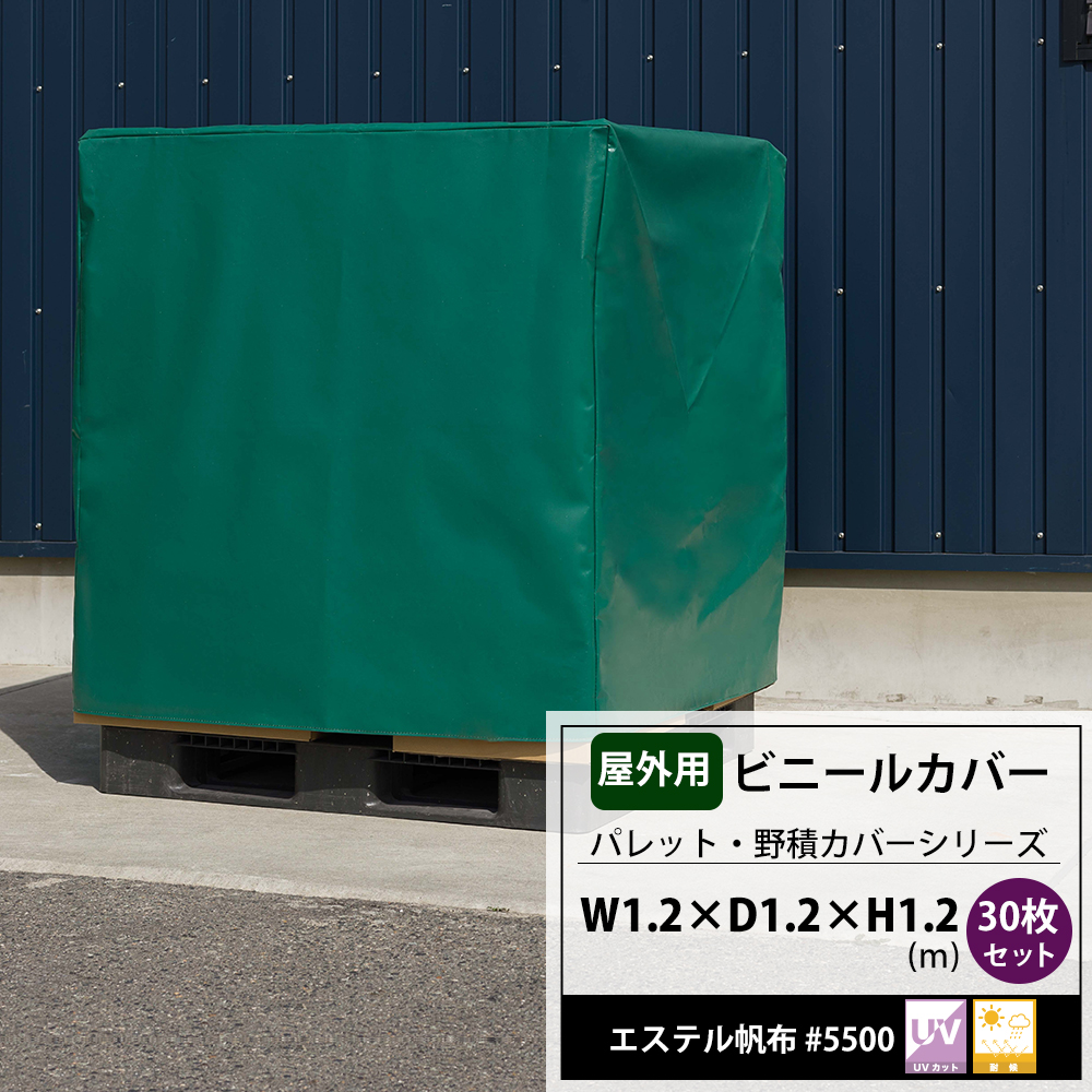 [選べるクーポンでお得!]ビニールカバー 屋外 大型カバー パレットカバー 1.2×1.2×1.2m エステル帆布#5500 30枚セット 台車 機械 工場 フレコン 飼育カバー 洗濯機カバー JQ