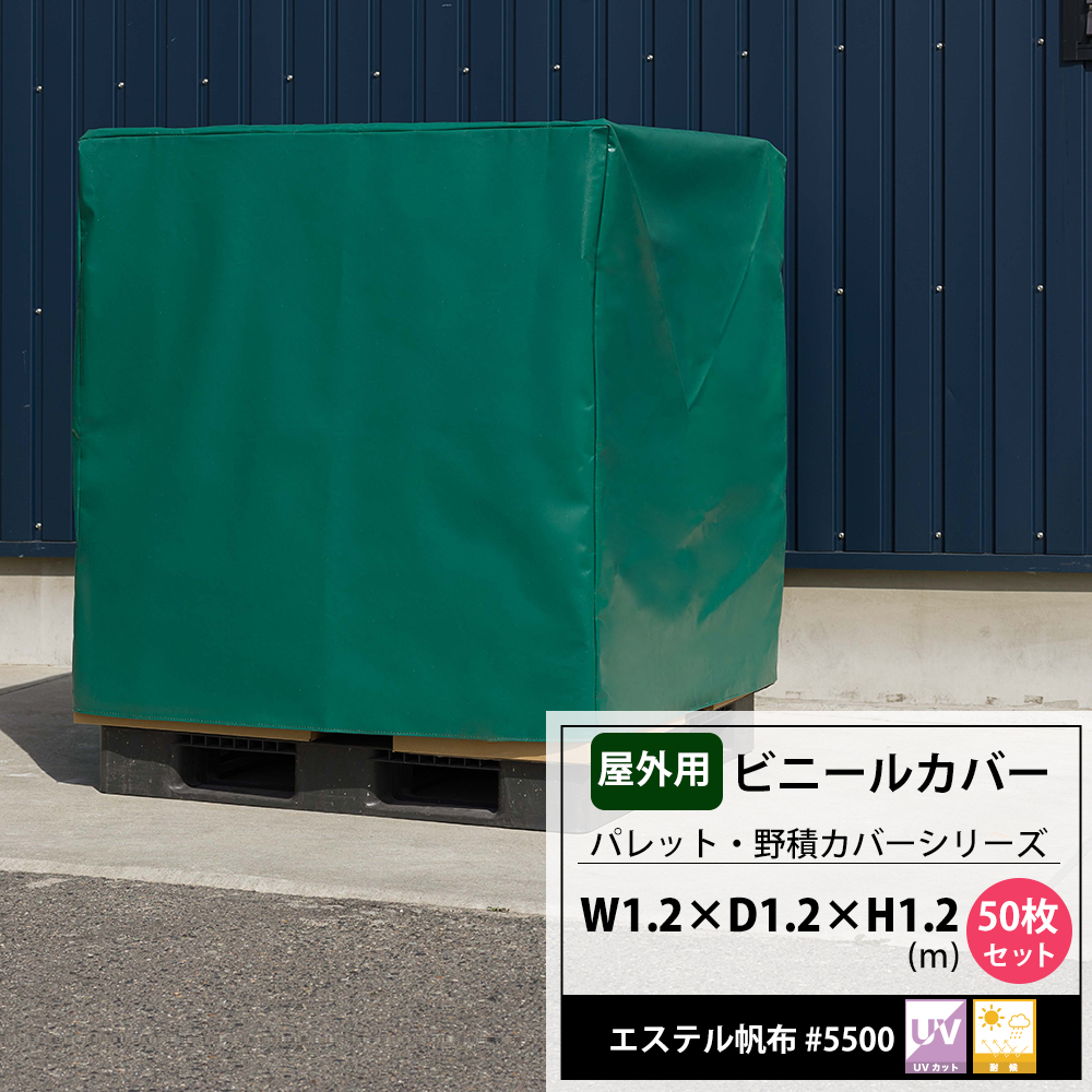 [5日限定ポイント5倍]ビニールカバー 屋外 大型カバー パレットカバー 1.2×1.2×1.2m エステル帆布#5500 50枚セット 台車 機械 工場 フレコン 飼育カバー 洗濯機カバー JQ
