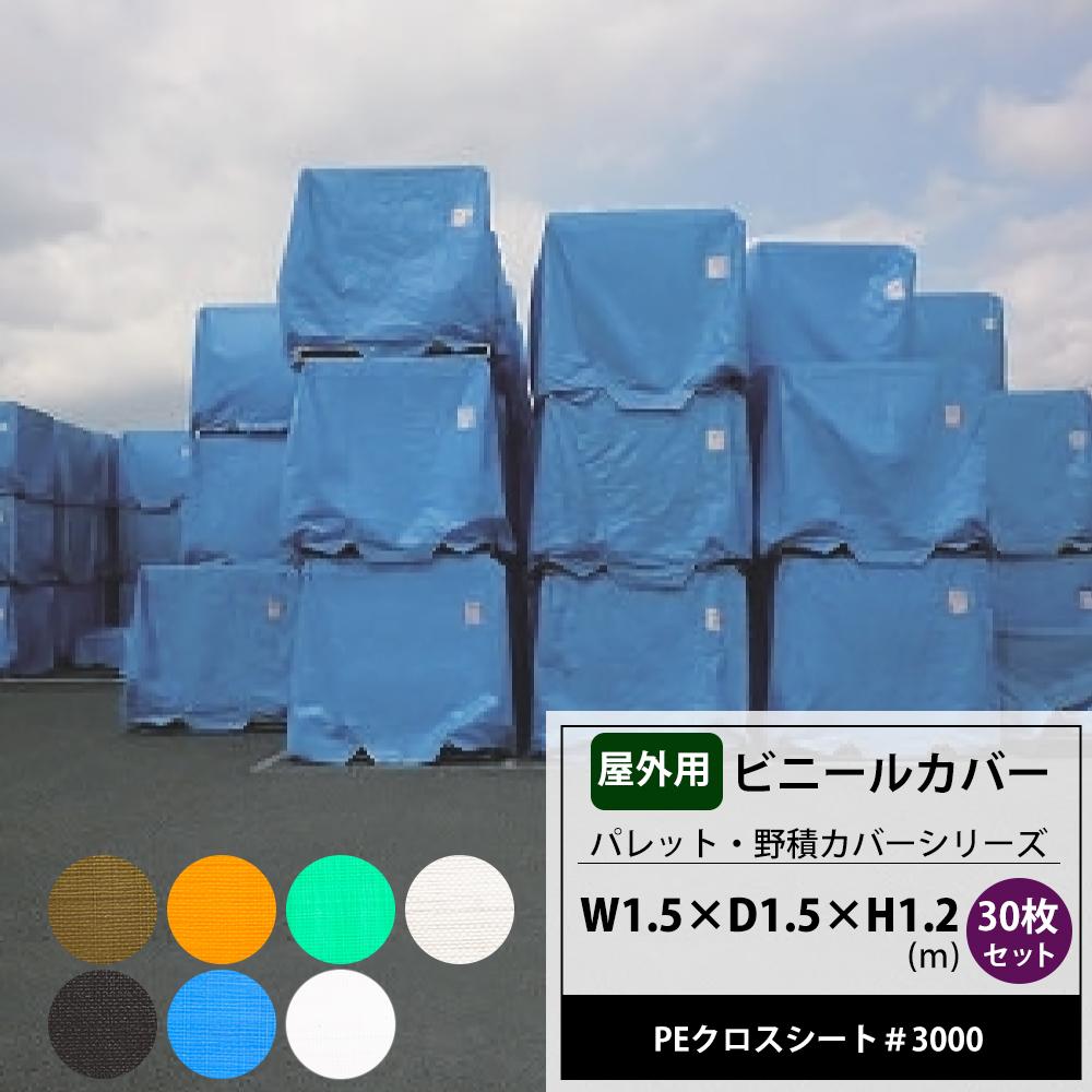 [5日限定ポイント5倍]ビニールカバー 屋外 大型カバー パレットカバー 1.5×1.5×1.2m PEクロスシート#3000 30枚セット 台車 機械 工場 フレコン 飼育カバー 洗濯機カバー JQ