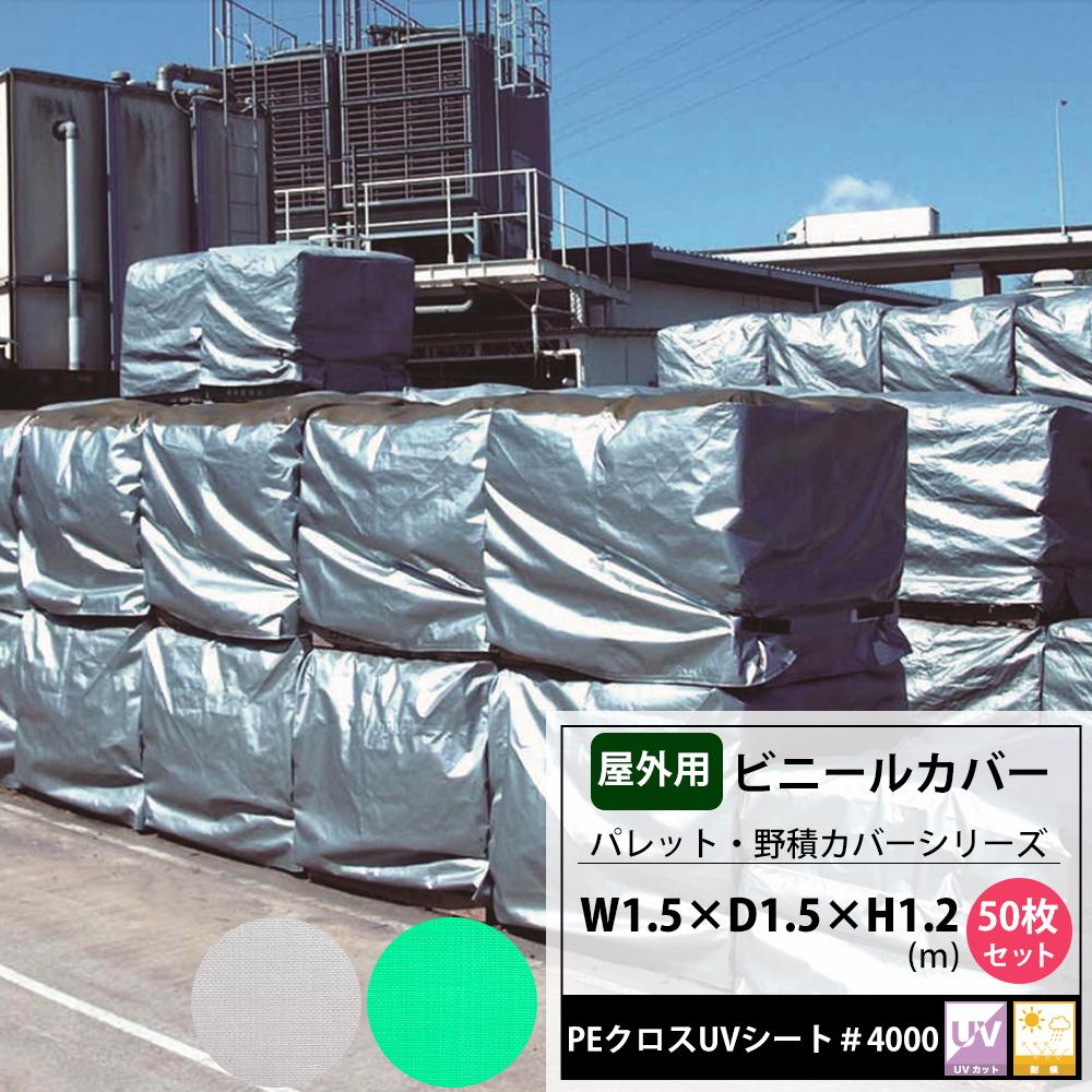 [5日限定ポイント5倍]ビニールカバー 屋外 大型カバー パレットカバー 1.5×1.5×1.2m PEクロスUVシート#4000 50枚セット 台車 機械 工場 フレコン 飼育カバー 洗濯機カバー JQ