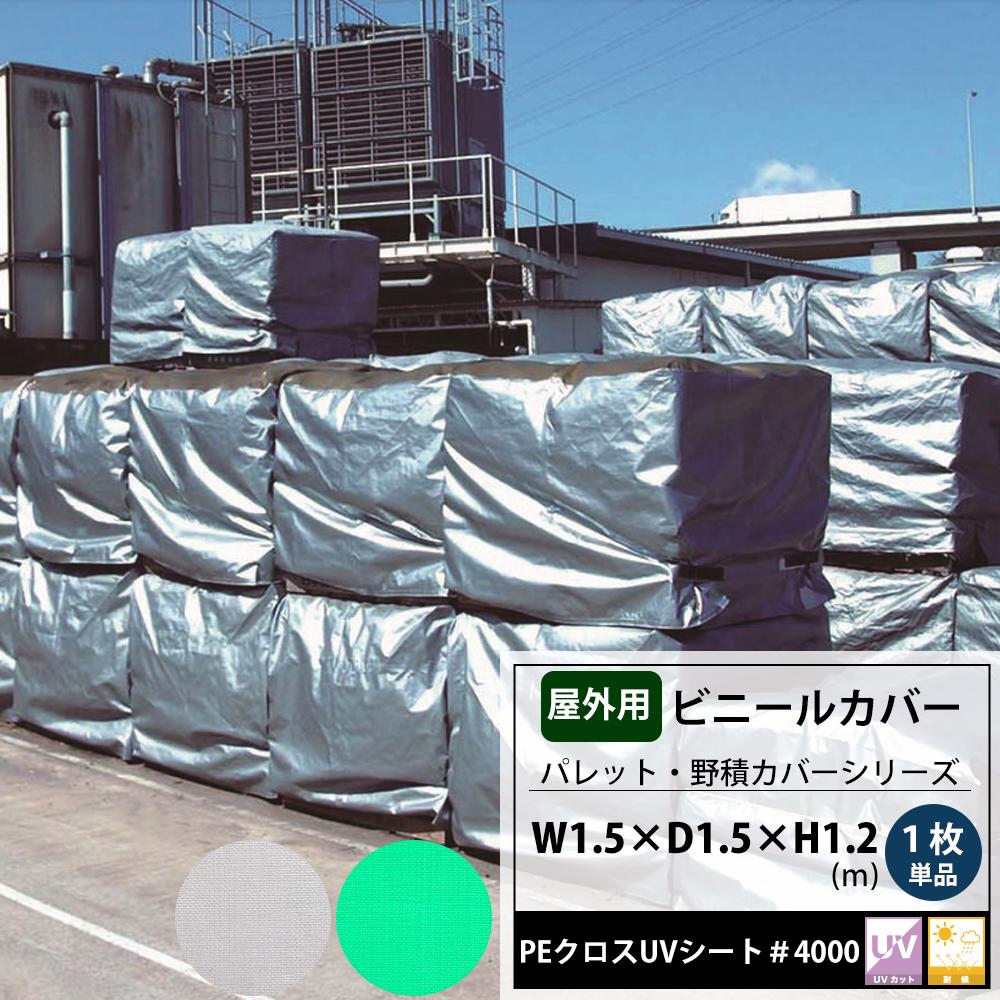 [5%OFFクーポンあり]ビニールカバー 屋外 大型カバー パレットカバー 1.5×1.5×1.2m PEクロスUVシート#4000 1枚単品 台車 機械 工場 フレコン 飼育カバー 洗濯機カバー