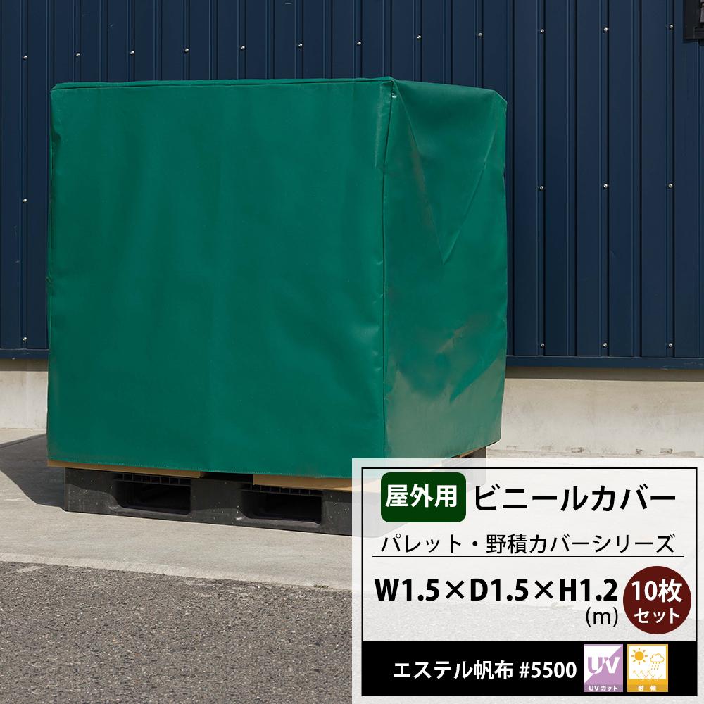 [マラソン期間限定クーポンあり]ビニールカバー 屋外 大型 パレット 野積みシリーズ 1.5×1.5×1.2m エステル帆布#5500 10枚セット 台車 機械 工場 フレコン 飼育カバー 洗濯機カバー