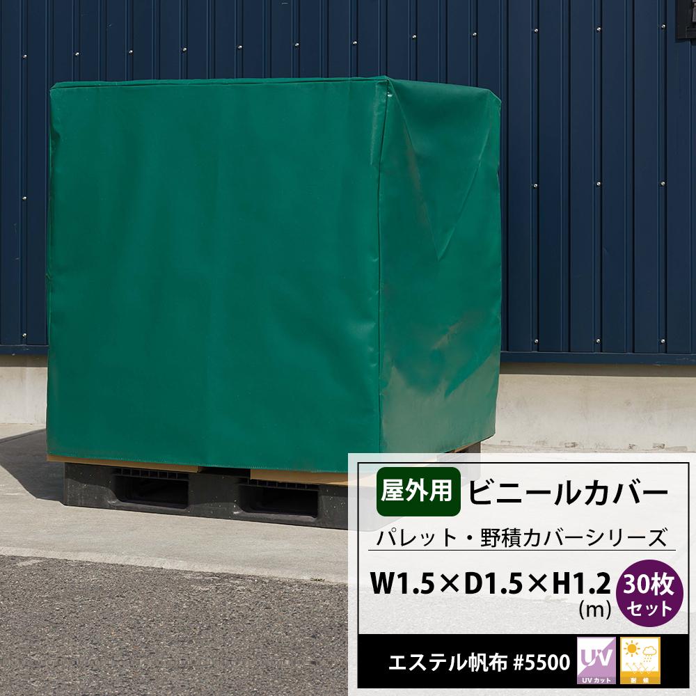 [マラソン期間限定クーポンあり]ビニールカバー 屋外 大型 パレット 野積みシリーズ 1.5×1.5×1.2m エステル帆布#5500 30枚セット 台車 機械 工場 フレコン 飼育カバー 洗濯機カバー