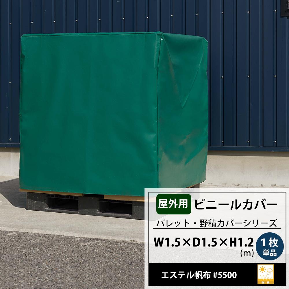 [5日限定ポイント5倍]ビニールカバー 屋外 大型カバー パレットカバー 1.5×1.5×1.2m エステル帆布#5500 1枚単品 台車 機械 工場 フレコン 飼育カバー 洗濯機カバー JQ