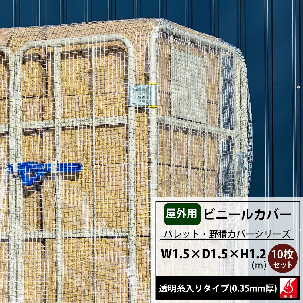 [5日限定ポイント5倍]ビニールカバー 屋外 大型カバー パレットカバー 1.5×1.5×1.2m FT06 10枚セット 台車 機械 工場 フレコン 飼育カバー 洗濯機カバー JQ