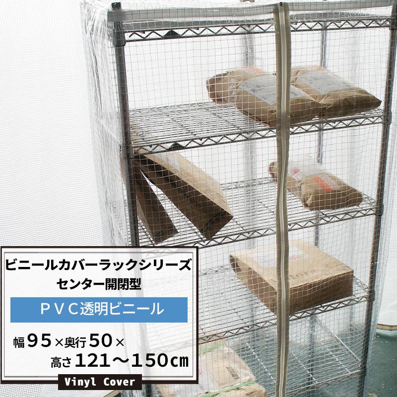 ビニールカバー ラックシリーズ センター開閉型〈TT31透明0.3mm厚〉/幅95×奥行50×高さ121~150cm(高さは1cm単位でオーダー)[ビニールラックカバー ラック シェルフ 埃除け ほこりよけ 雨よけ 落下防止 温度管理 爬虫類 フィギュア] JQ