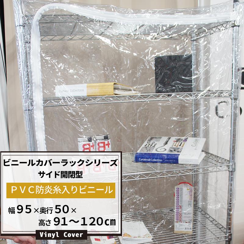 ビニールカバー ラックシリーズ サイド開閉型〈FT06防炎糸入り透明0.35mm厚〉/幅95×奥行50×高さ91~120cm(高さは1cm単位でオーダー)[ビニールラックカバー ラック シェルフ 埃除け ほこりよけ 雨よけ 落下防止 温度管理 爬虫類 フィギュア]《約10日後出荷》