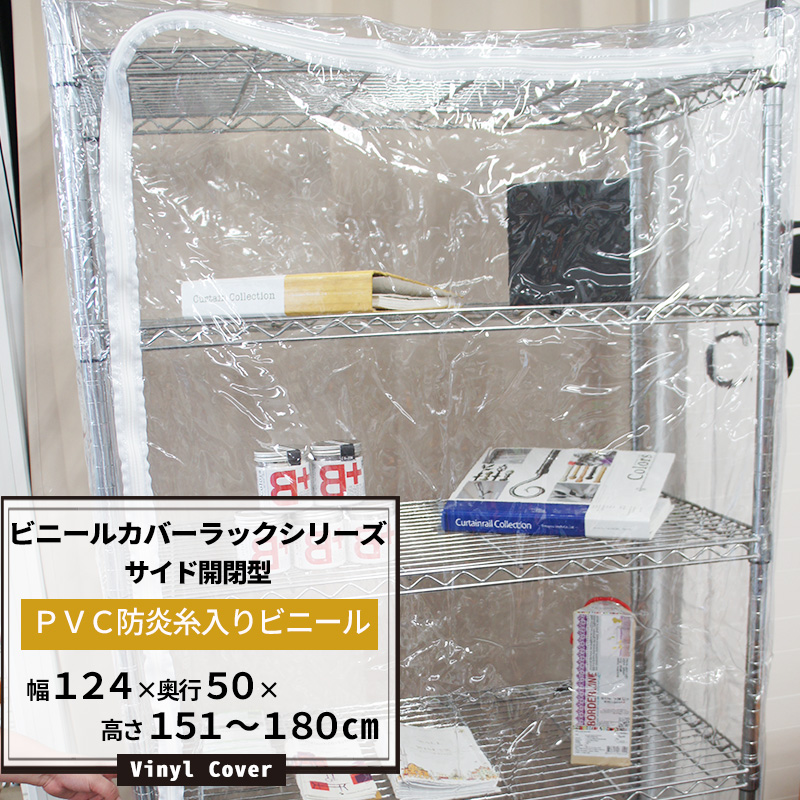 ビニールカバー ラックシリーズ サイド開閉型〈FT06防炎糸入り透明0.35mm厚〉/幅124×奥行50×高さ151~180cm(高さは1cm単位でオーダー)[ビニールラックカバー ラック シェルフ 埃除け ほこりよけ 雨よけ 落下防止 温度管理 爬虫類 フィギュア] JQ