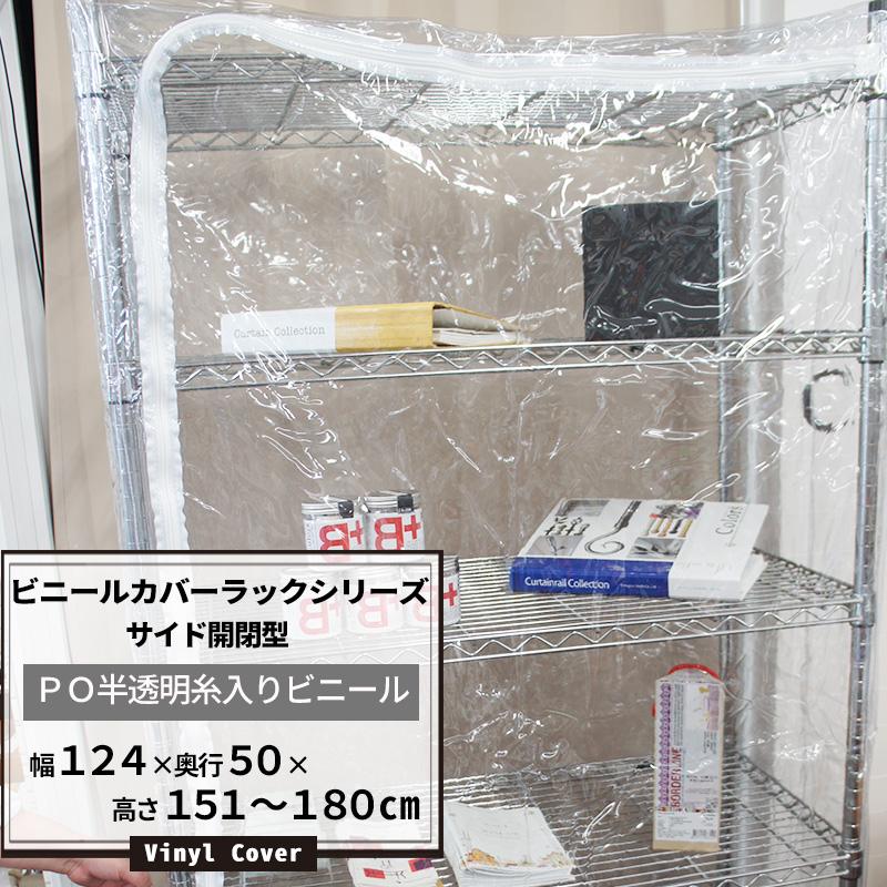 ビニールカバー ラックシリーズ サイド開閉型〈FT08半透明0.21mm厚〉/幅124×奥行50×高さ151~180cm(高さは1cm単位でオーダー)[ビニールラックカバー ラック シェルフ 埃除け ほこりよけ 雨よけ 落下防止 温度管理 爬虫類 フィギュア] JQ