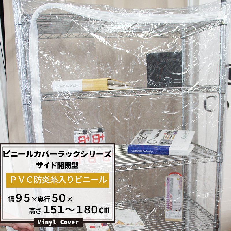 ビニールカバー ラックシリーズ サイド開閉型〈FT06防炎糸入り透明0.35mm厚〉/幅95×奥行50×高さ151~180cm(高さは1cm単位でオーダー)[ビニールラックカバー ラック シェルフ 埃除け ほこりよけ 雨よけ 落下防止 温度管理 爬虫類 フィギュア]《約10日後出荷》